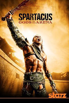 斯巴达克斯:竞技场之神第一季