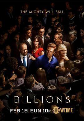 亿万第二季