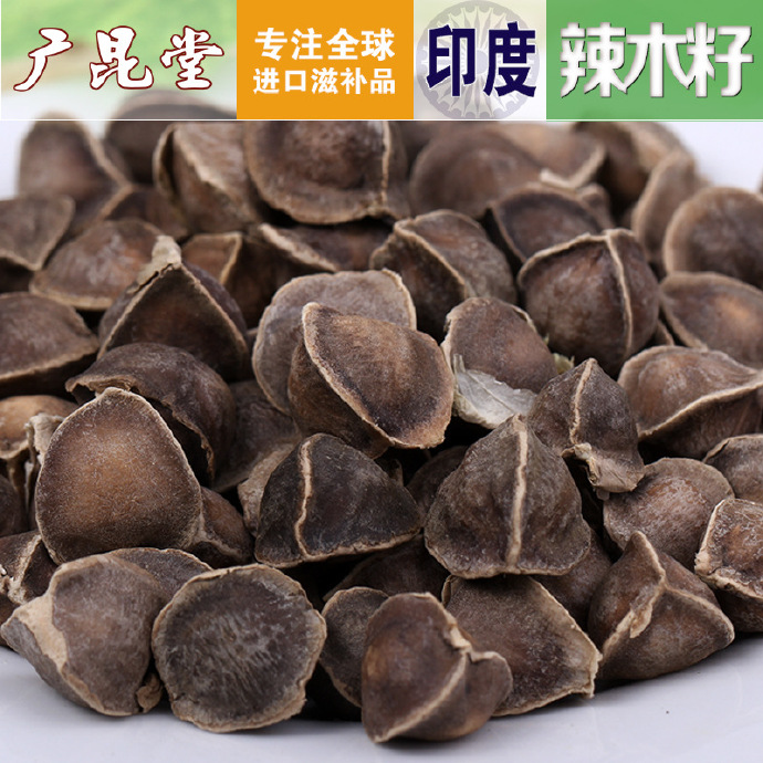 辣木籽多少钱一斤?这才是干货! 辣木籽