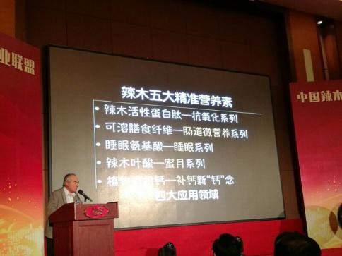 中国辣木产业联盟「1 周年」活动 辣木企业