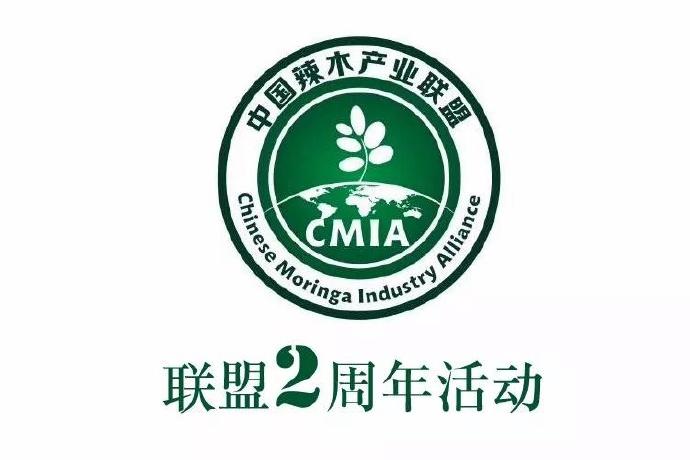 中国辣木产业联盟「2 周年」活动