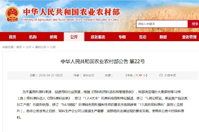 农业部关于批准「辣木茎叶为饲料原料」的公告