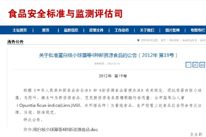 卫生部关于批准「辣木叶为新资源食品」的公告 辣木文献