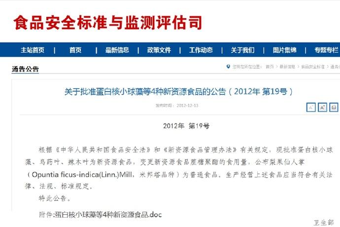 卫生部关于批准「辣木叶为新资源食品」的公告