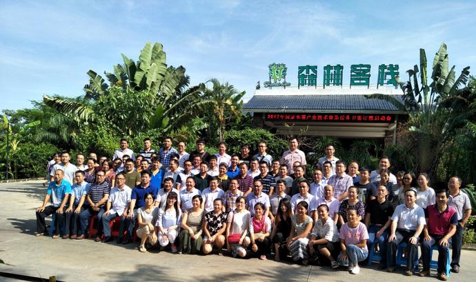 2017 年国家木薯(辣木)产业技术体系任务书签订启动会回顾 中国辣木