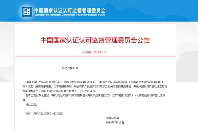 国家认监会关于批准「辣木为有机产品」的公告