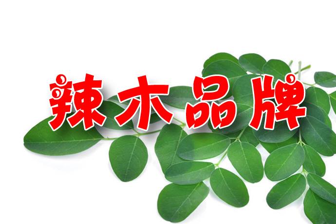 中国的辣木品牌有哪些?