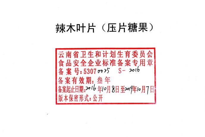 辣木叶片(压片糖果)质量等级企业标准 Q/LLY 0010S-2016