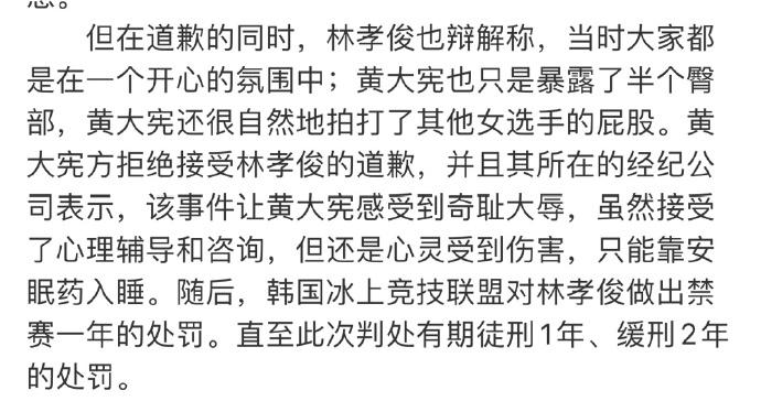 或许林孝俊是唯一正常的男人,却被生生的赶出了韩国  吃瓜基地 第4张