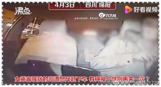 女乘客骚扰的哥遭怒斥赶下车 有种换个性别再来一次?
