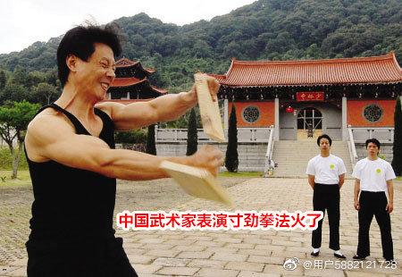 中国武术家表演寸劲拳法火了,寸劲断砖已火遍全球 liuliushe.net六六社 第1张