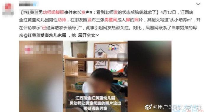 """红黄蓝发男童闻脚照幼师被拘7天 配文""""从小培养m""""的男幼师被抓了 liuliushe.net六六社 第1张"""