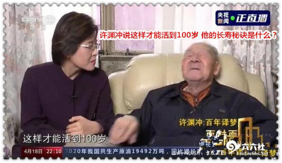 许渊冲说这样才能活到100岁 他的长寿秘诀是什么? liuliushe.net六六社 第1张