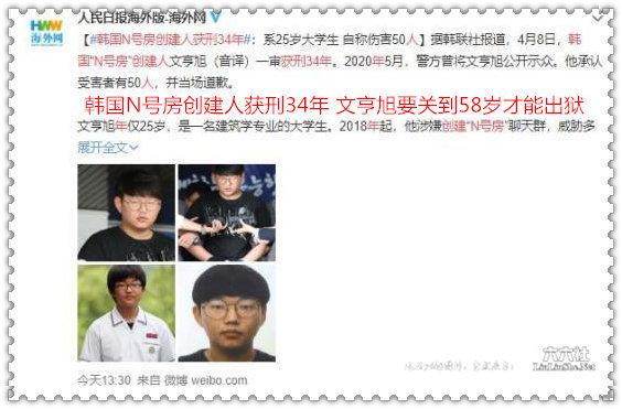 韩国N号房创建人获刑34年 文亨旭要关到58岁才能出狱 liuliushe.net六六社 第1张