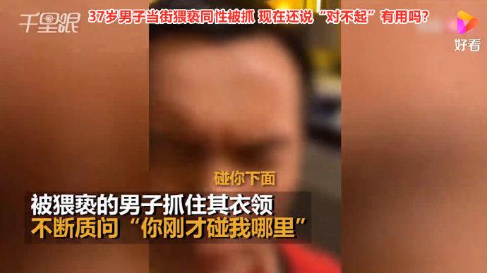 """37岁男子当街猥亵同性被抓 现在还说""""对不起""""有用吗? liuliushe.net六六社 第1张"""