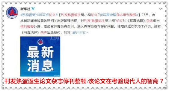刊发熟蛋返生论文杂志停刊整顿 该论文在考验现代人的智商? liuliushe.net六六社 第1张