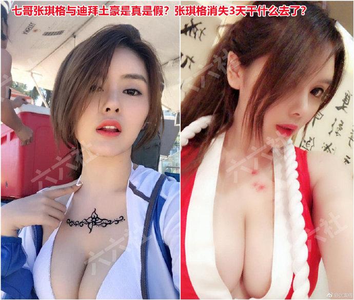 七哥张琪格与迪拜土豪是真是假?