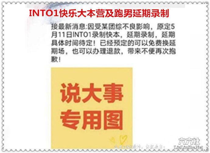 INTO1快乐大本营及跑男延期录制 青春3倒奶不良影响正在持续 liuliushe.net六六社 第1张
