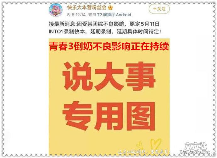 INTO1快乐大本营及跑男延期录制 青春3倒奶不良影响正在持续 liuliushe.net六六社 第2张