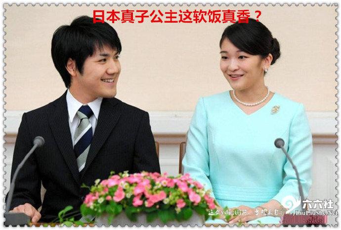 日本真子公主这软饭真香?