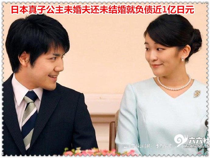 日本真子公主未婚夫还未结婚就负债近1亿日元