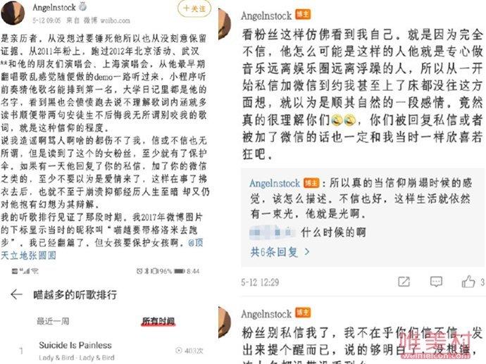 """网友爆料""""许嵩睡粉""""的截图"""