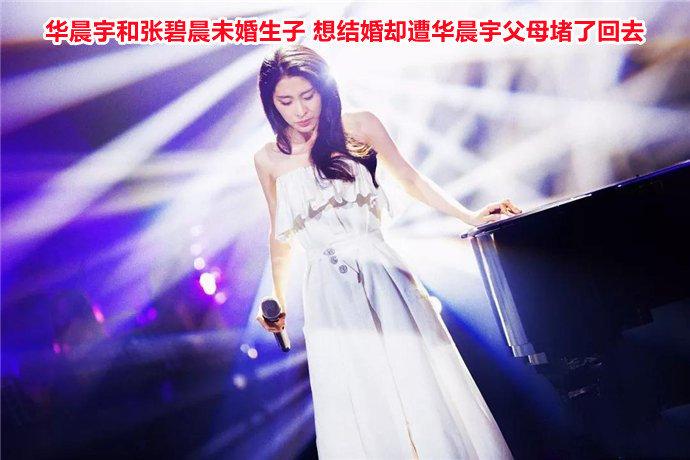 华晨宇和张碧晨未婚生子 想结婚却遭华晨宇父母堵了回去