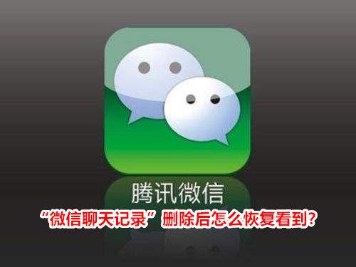 """""""微信聊天记录""""删除后怎么恢复?一招教你恢复删除的微信聊天记录 www.hiquer.com 第1张"""