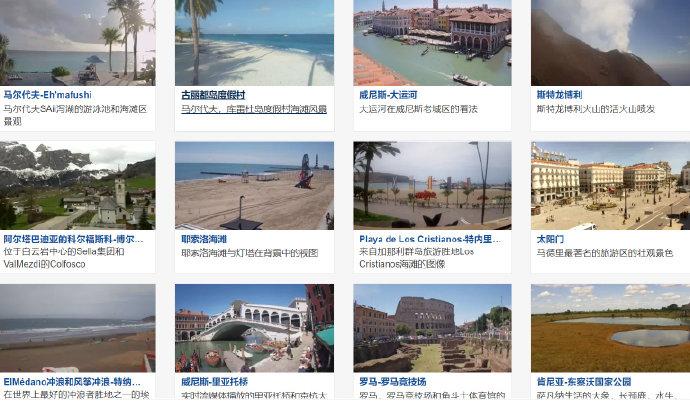 在线从摄像头看真实的全球名胜风景:skylinewebcams liuliushe.net六六社 第1张