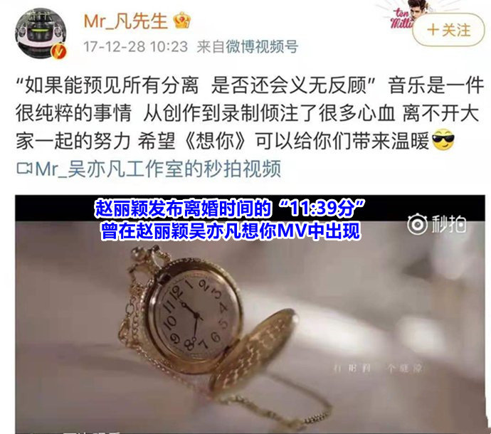 """赵丽颖发布离婚时间的""""11:39分""""  曾在赵丽颖吴亦凡想你MV中出现"""
