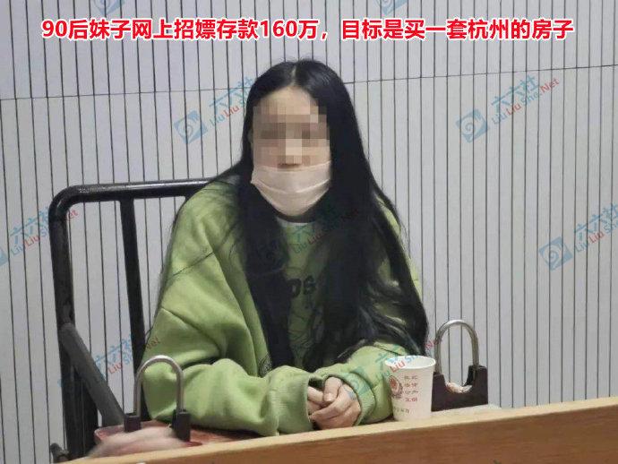 90后妹子网上招嫖存款160万,目标是买一套杭州的房子 liuliushe.net六六社 第1张