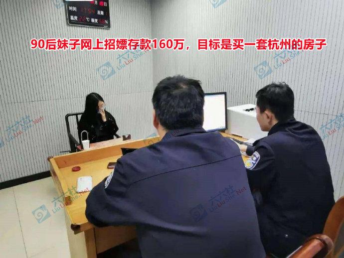90后妹子网上招嫖存款160万,目标是买一套杭州的房子 liuliushe.net六六社 第3张