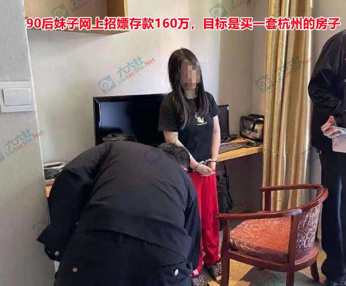 90后妹子网上招嫖存款160万,目标是买一套杭州的房子 liuliushe.net六六社 第2张