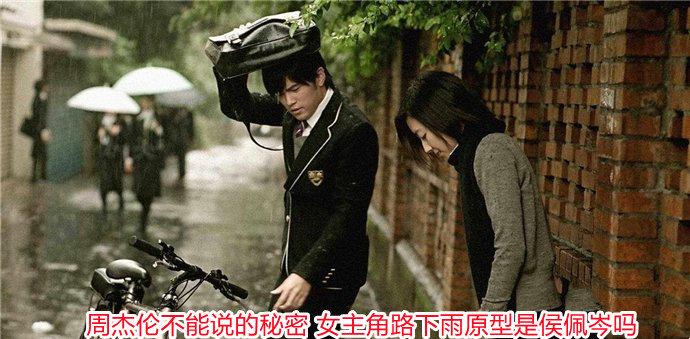 周杰伦不能说的秘密 女主角路下雨原型是侯佩岑吗 liuliushe.net六六社 第2张