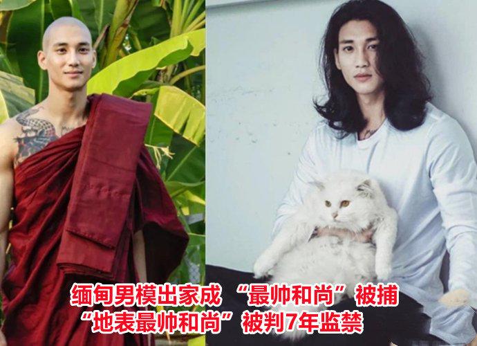 """""""地表最帅和尚""""Paing Takhon被判7年监禁"""