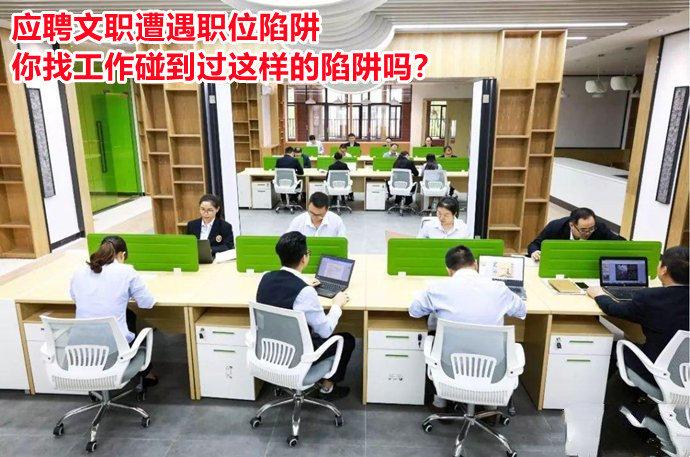 应聘文职遭遇职位陷阱 你找工作碰到过这样的陷阱吗?