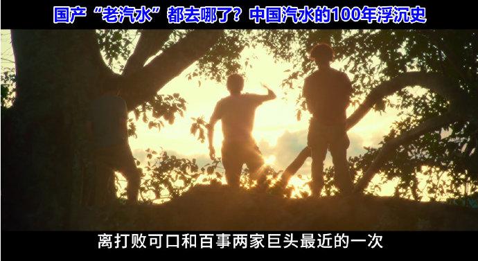 """视频:国产""""老汽水""""都去哪了?中国汽水的100年浮沉史 liuliushe.net六六社 第1张"""