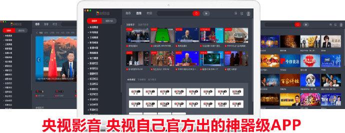 央视影音 央视自己官方出的神器级APP liuliushe.net六六社 第1张