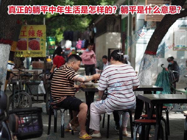 真正的躺平中年生活是怎样的?躺平是什么意思? liuliushe.net六六社 第1张