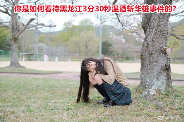 日刊:你是如何看待黑龙江3分30秒温酒斩华雄事件的? liuliushe.net六六社 第1张