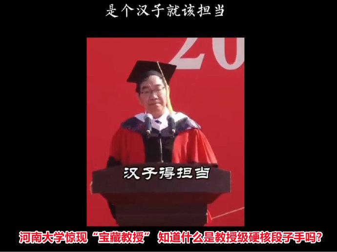 """河南大学惊现""""宝藏教授"""" 知道什么是教授级硬核段子手吗? liuliushe.net六六社 第1张"""