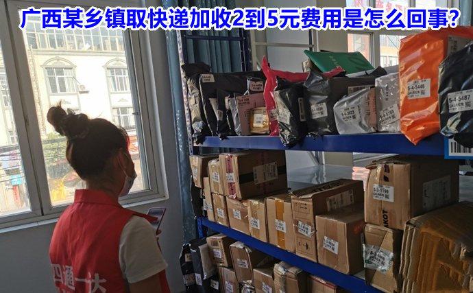 广西某乡镇取快递加收2到5元费用是怎么回事? liuliushe.net六六社 第2张