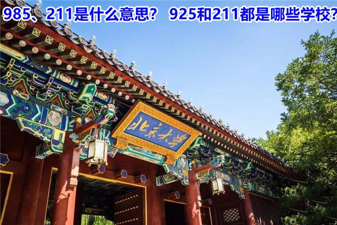 985和211是什么意思? 925和211都是哪些学校? liuliushe.net六六社 第1张