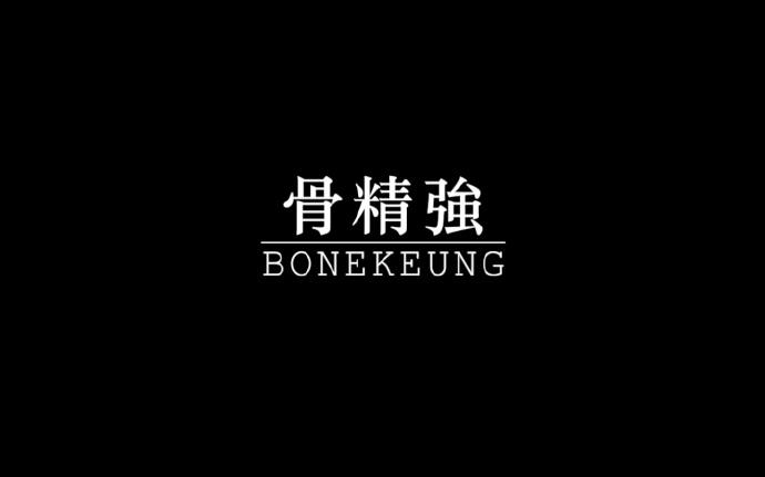 骨精强最新作品集:《特务迷情》微博开更