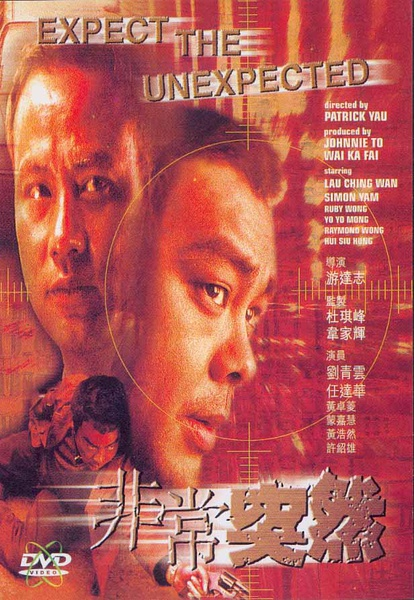 非常突然 1998任达华刘青云犯罪.HD720P 迅雷下载