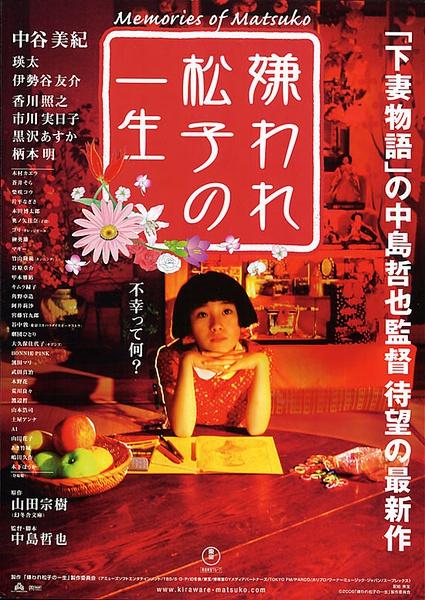 2006日本高分剧情《被嫌弃的松子的一生》BD720p.高清日语中字