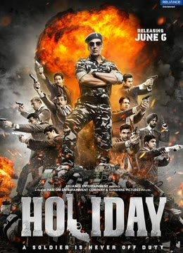 军人没有假期电影海报