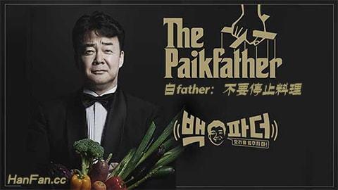 白father:不要停止料理海报