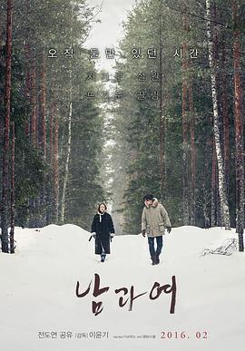 男与女2016电影海报