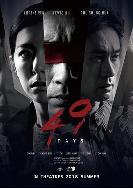惊梦49天电影海报